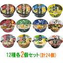 【送料無料(沖縄・離島除く)】スナオシ カップ麺 12種 各...