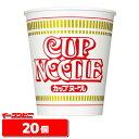 日清 カップヌードル 1ケース(20個) カップ麺 ラーメン
