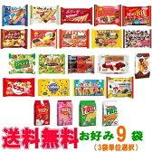 【送料無料(沖縄・離島除く)】ブルボン・ロッテ・グリコ チョコ菓子・洋菓子 大袋 お好み9袋(3袋単位選択)
