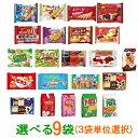 【送料無料(沖縄・離島除く)】ブルボン・ロッテ・グリコ チョコ菓子・洋...