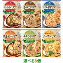 【ネコポス送料無料】お試し★ハチ食品 ドリアソース 160g 選べる5個