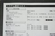 訳ありカウンタ24241中古A3モノクロプリンター/中古A3プリンターOKIDATAB810n【中古】トナー選択可