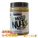 【送料無料】KIRKLAND ミックスナッツバター MIXED NUT BUTT