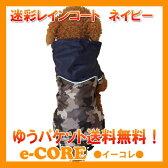 迷彩レインコート/ネイビー 小型犬用 (M-XLサイズ)【RUISPET ルイスペット】【ゆうパケット送料無料/代引不可】【犬 服 犬の服 ドッグウェア】 《02P03Dec16》【RCP】