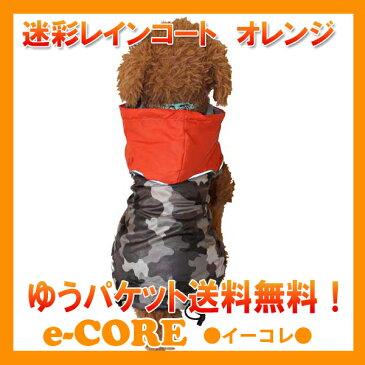 迷彩レインコート/オレンジ 小型犬用 (M-XLサイズ)【RUISPET ルイスペット】【ゆうパケット送料無料/代引不可】【犬 服 犬の服 ドッグウェア】 《02P03Dec16》【RCP】