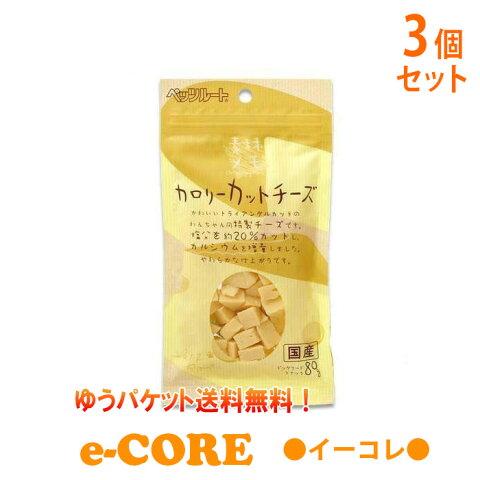 【3袋セット】カロリーカットチーズ 240g(80gx3)ペッツルート 犬 おやつ お試し ペットフード メール便送料無料