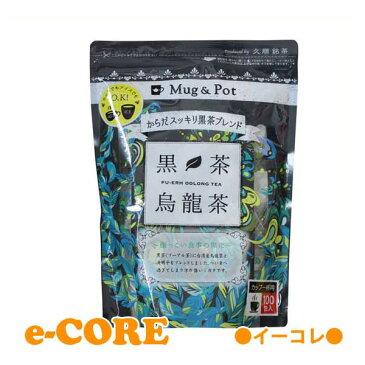 黒茶 烏龍茶 からだスッキリ黒茶ブレンド ティーバッグ 150g 100袋 ウーロン茶 《》【RCP】