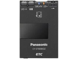 ※【セットアップ込】【代引手数料無料】Panasonic/パナソニックCY-ET909KDZ【ETC車載器】