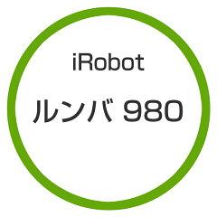 ★アイロボット / iRobot ルンバ980 R980060 【掃除機】