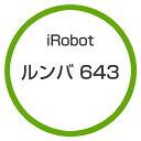 ★アイロボット / iRobot ルンバ643 【掃除機】【送料無料】