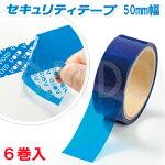 セキュリティテープ改ざん防止テープ50mm幅×50m1巻入免税店用