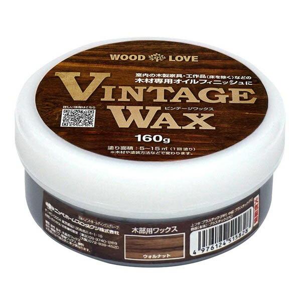 ニッペホームプロダクツ WOOD LOVE VINTAGE WAX ウォルナット 160g