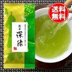 【送料無料】静岡牧之原深蒸し茶 深緑 荒茶仕上げ100g【RCP】