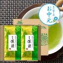 送料無料 2021年度 静岡牧之原産深蒸し茶 ふるさと小包