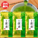 送料無料 2020年度 静岡産 深蒸し茶 深緑 たっぷり100g3本パック お茶 日本茶 深蒸し茶
