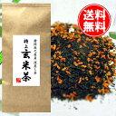 香り豊かな特上玄米茶100g真空パック