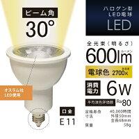 グローバルランLDR6LWE11ハロゲン型LED電球全光束600lmE11電球色ビーム角30度エコ省エネLEDライティングレール