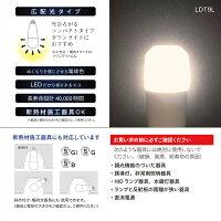 グローバルランLDT9LT型LED電球広配光タイプ全光束1160lmE26電球色エコ省エネLEDダウンライト