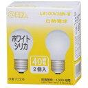ホワイトシリカ電球 40W 2個 LB-PS5638W-2P 06-0473