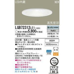 天井埋込型 LED ダウンライト LGB72312 LE1