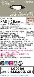 【法人様限定】パナソニック XAD1403LCB1 LEDユニバーサルダウンライト 埋込穴φ100 電球色 浅型8H 高気密SB形 拡散 調光 【LGD9401 + LLD2000L CB1】