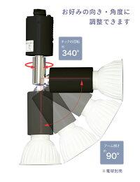 グローバルランライティングレール用スポットライトブラック80Wまで口金E17(ランプ別売)LRS1017BK
