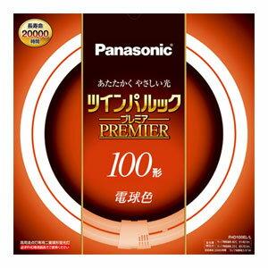 パナソニック ツインパルックプレミア蛍光灯100形・電球色  FHD100EL/L