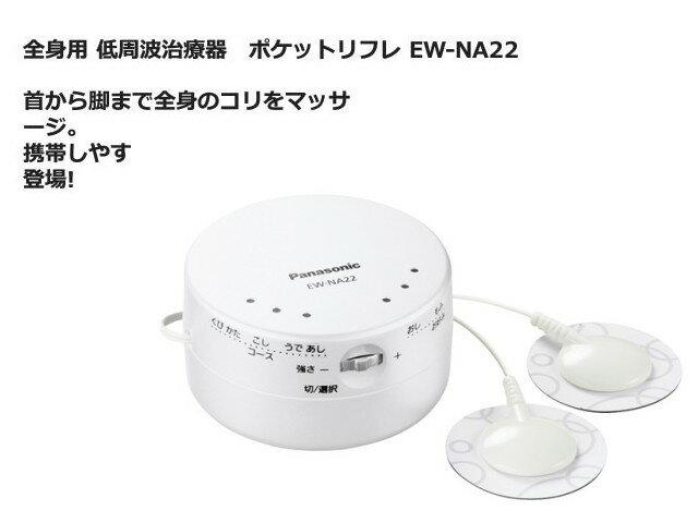 治療機器, 低周波治療器  EW-NA22