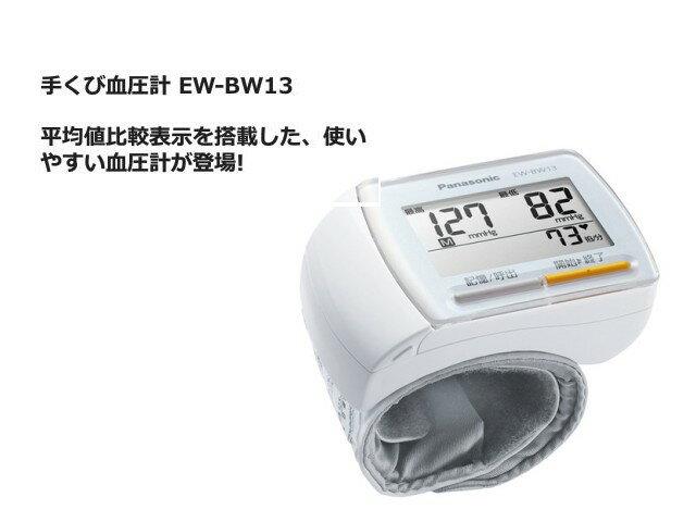 身体測定器・医療計測器, 血圧計  EW-BW13