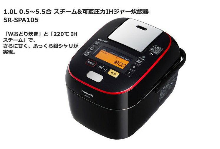 キッチン家電, 炊飯器  1.0L 0.55.5 IH W SR-SPA105