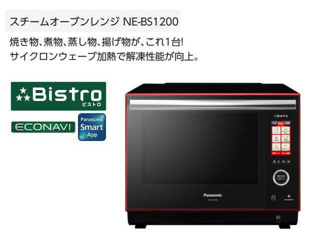 電子レンジ・オーブンレンジ, スチームオーブンレンジ  30L Bistro 2 NE-BS1200