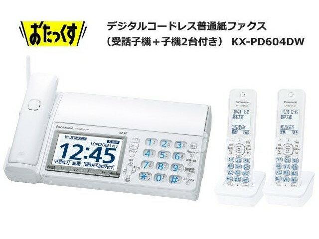 パナソニック デジタルコードレス普通紙ファクス おたっくす 受話子機+子機2台付き ホワイト KX-PD604DW