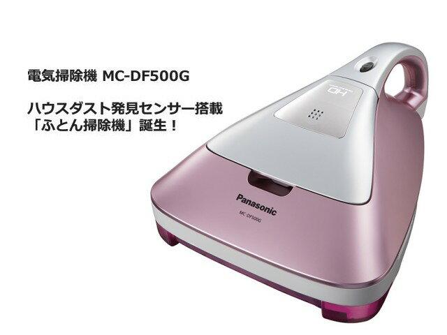 掃除機・クリーナー, 布団クリーナー  MC-DF500G