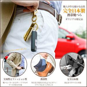 【日本製】こだわる大人の携帯ミニ靴べらシューホーン真鍮金属