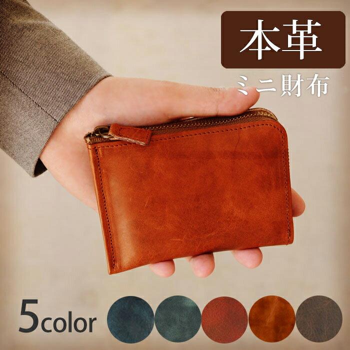 本革 L型コインケース 財布