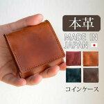これぞ王道出し入れしやすいボックス型本革日本製コインケース