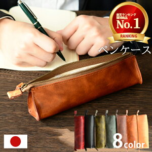 ペンケース 筆箱 日本製 ペンケース 【送料無料】【牛本革 ペンケース】 牛革 ペンケース 本…