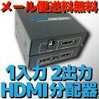 【メール便送料無料】HDMI分配器1入力2出力[フルHD][3D対応][コンパクト][HDCP対応]HDMIスプリッター1:2[即納]【メール便可】
