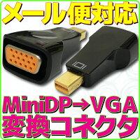 【新品】【メール便可】MiniDisplayPort→VGA変換コネクタミニディスプレイポートD-subDサブ15pinAppleMacbookAir対応