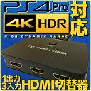 【新品】【メール便可】 HDMI セレクター HDMI 切替...