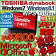 【あす楽】【新品】 送料無料 東芝 ノートパソコン B453M 本体 Windows7 Windows8.1 dynabook Satellite Toshiba ダイナブック サテライト PB453MNBPR7AA71 Celeron 2GBメモリ テンキー有 win7 win8.1 32bit 64bit【WPS オフィス付き WPS Office付き】