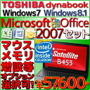 楽天【あす楽】【新品】【送料無料】東芝 ノートパソコン B453M 本体 win7 Microsoft Office付き 2007 Personal セット Toshiba dynabook Satellite ダイナブック サテライト PB453MNBPR7AA71 Celeron 2GBメモリ テンキー有 Windows7 Windows8.1 64bit【オフィス付き】