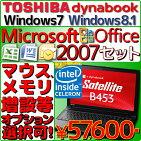 【あす楽】【新品】送料無料東芝ノートパソコンB453M本体win7MicrosoftOffice付き2007PersonalセットToshibadynabookSatelliteダイナブックサテライトPB453MNBPR7AA71Celeron2GBメモリテンキー有Windows7Windows8.164bit【オフィス付き】