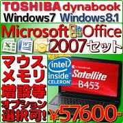 パソコン ダイナブック サテライト テンキー オフィス