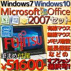 【あす楽】【新品】【送料無料】富士通ノートパソコンA576/PX本体MicrosoftOffice付き2007PersonalセットWindows7Pro32bitWindows10Pro64bitCeleron2GBメモリテンキー有HDMIA4サイズWin10FujitsuライフブックFMVA1603FP【オフィス付き&筆まめ付き】