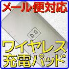 【新品】【メール便可】ワイヤレス充電充電台白スマホiPhoneX無線充電器充電パッド無線充電無線充電器