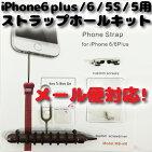 【新品】【メール便可】iPhone6iPhone6plusiPhone5siPhone5用ストラップホールアタッチメントキットストラップアタッチメント専用ドライバー付属