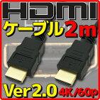 【メール便可】【新品】HDMIケーブルHDMI2.0Ver2.02mバルク4K60pフルHD3DHDMIEthernetチャンネル(HDMIHEC)オーディオリターンチャンネル(ARC)伝送速度18Gbps