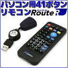 【新品】ルートアールPC用カード型リモコンUSB赤外線受光部セットケーブル長さ約80cmマウス&キーボード操作アプリケーション起動ショートカットRW-PCM37BK