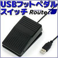 【新品】ルートアールUSBフットペダルスイッチマウス操作対応複数台での使用可能ケーブル長さ約1.7mRI-FP1BK
